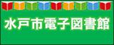 水戸市電子図書館