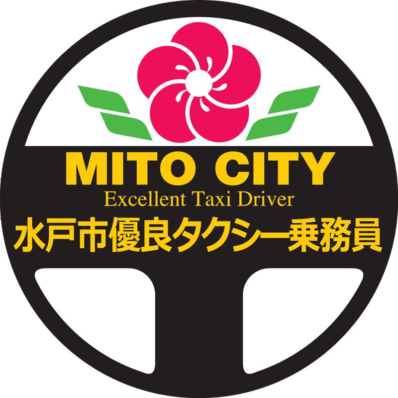 水戸市優良タクシー乗務員ロゴマーク